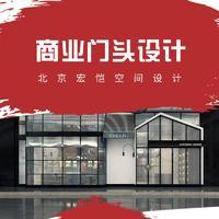高端大气门头 设计 店铺门头 设计 效果图施工图室内装修 设计
