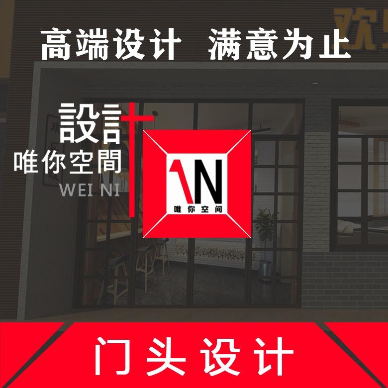 门头设计店铺门面效果图 吧台背景墙设计店面设计餐厅招牌设计