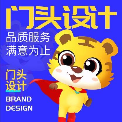 店铺店招活动海报设计单页平面图片展架门头设计形象门牌空间设计