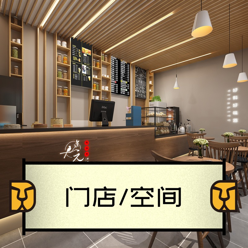 狮动®室内SI店面奶茶装修咖啡厅办公室门头民宿展厅展会设计