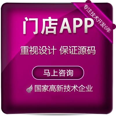 原生门店app定制开发外卖点餐高端系统定制开发