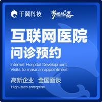 智慧医疗|在线视频问诊app|网上医疗咨询|远程问诊系统定制
