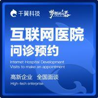 互联网医院|在线问诊IOS安卓端APP定制|图文|语音问诊