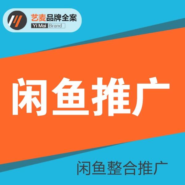 闲鱼运营店铺闲鱼推广闲鱼网店二手闲置整合想要平台流量优化