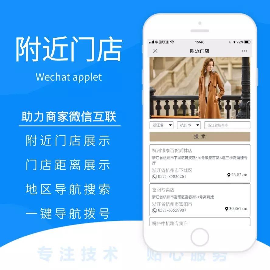 附近门店展示公众号开发 微信h5网页小程序品牌门店距离导航拨