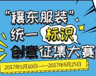 """""""穰东服装""""统一标识创意征集大赛"""