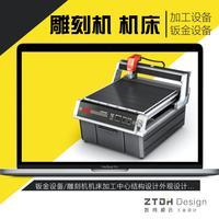 钣金设备雕刻机数控机床大型钣金工业机械工业设计外观设计