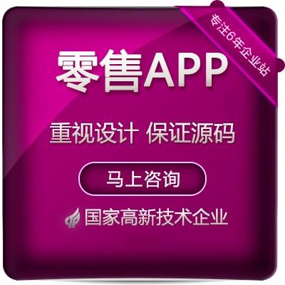 零售APP定制开发源生开发餐饮零售外卖商城APP系统