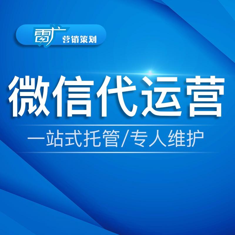 微信 代运营 订阅号服务号原创文章软文编辑微信推文公众号QQ推广