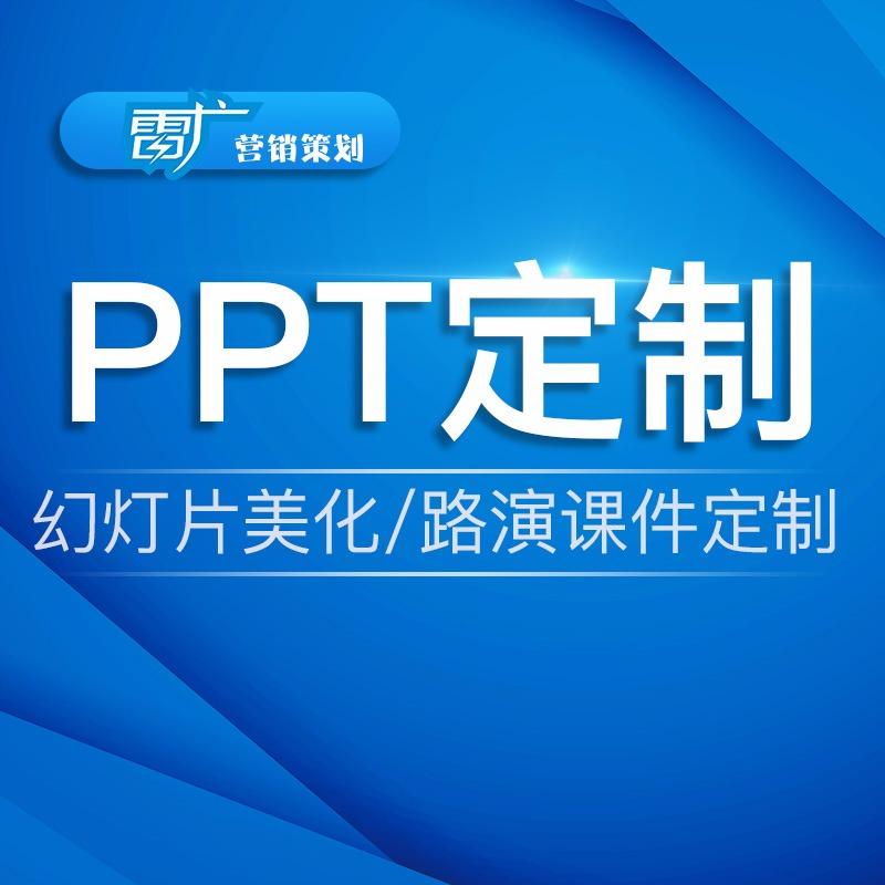 商业路演课件项目汇报企业公司 PPT 幻灯片模板制作设计定制美化