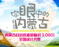 内蒙古自治区旅游标识设计大赛