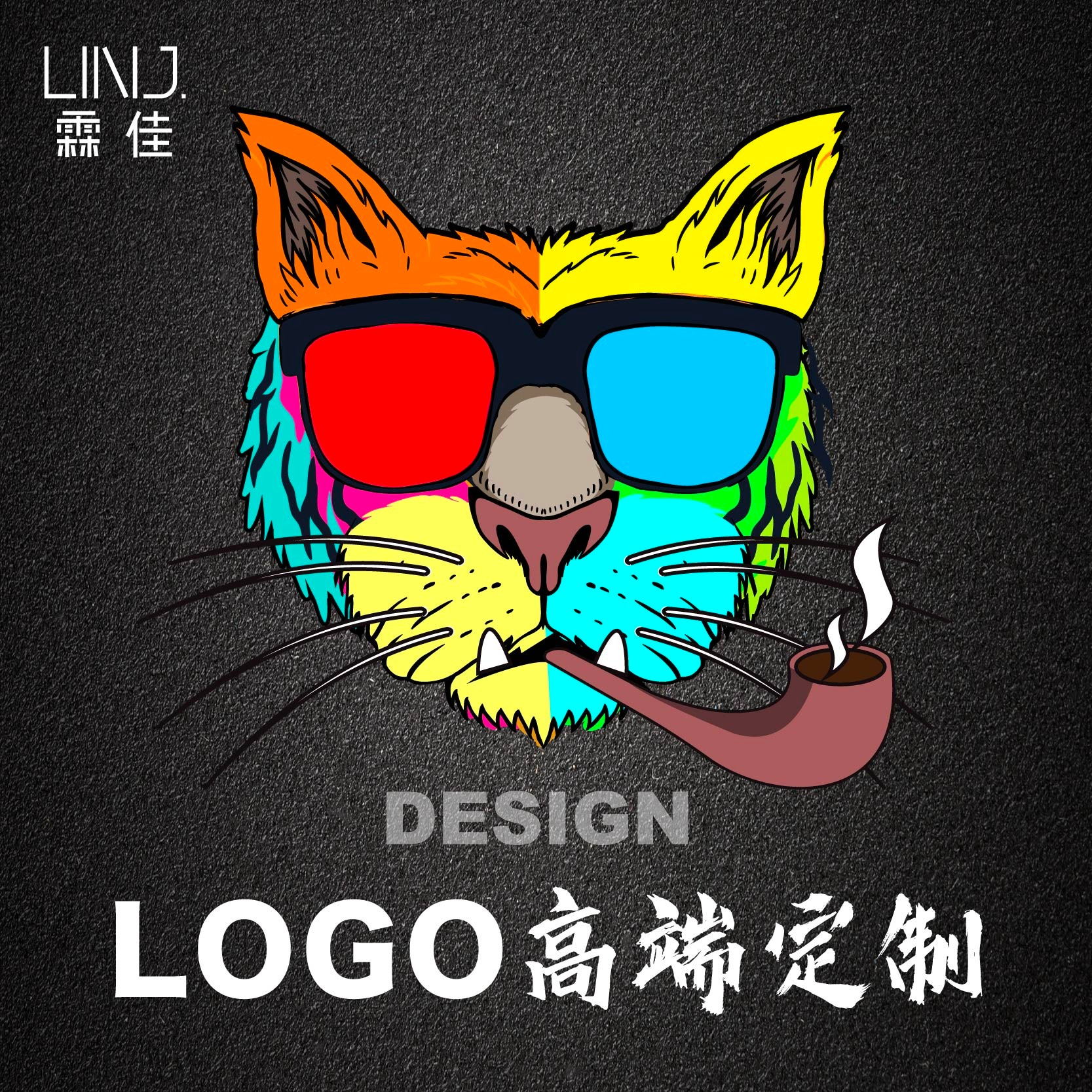 【LOGO高端定制】企业公司/公众号/标识/个人LOGO设计