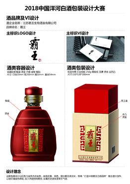 2018中国洋河白酒包装设计大赛 成都万城文化传播有限公司 投标-猪八戒网