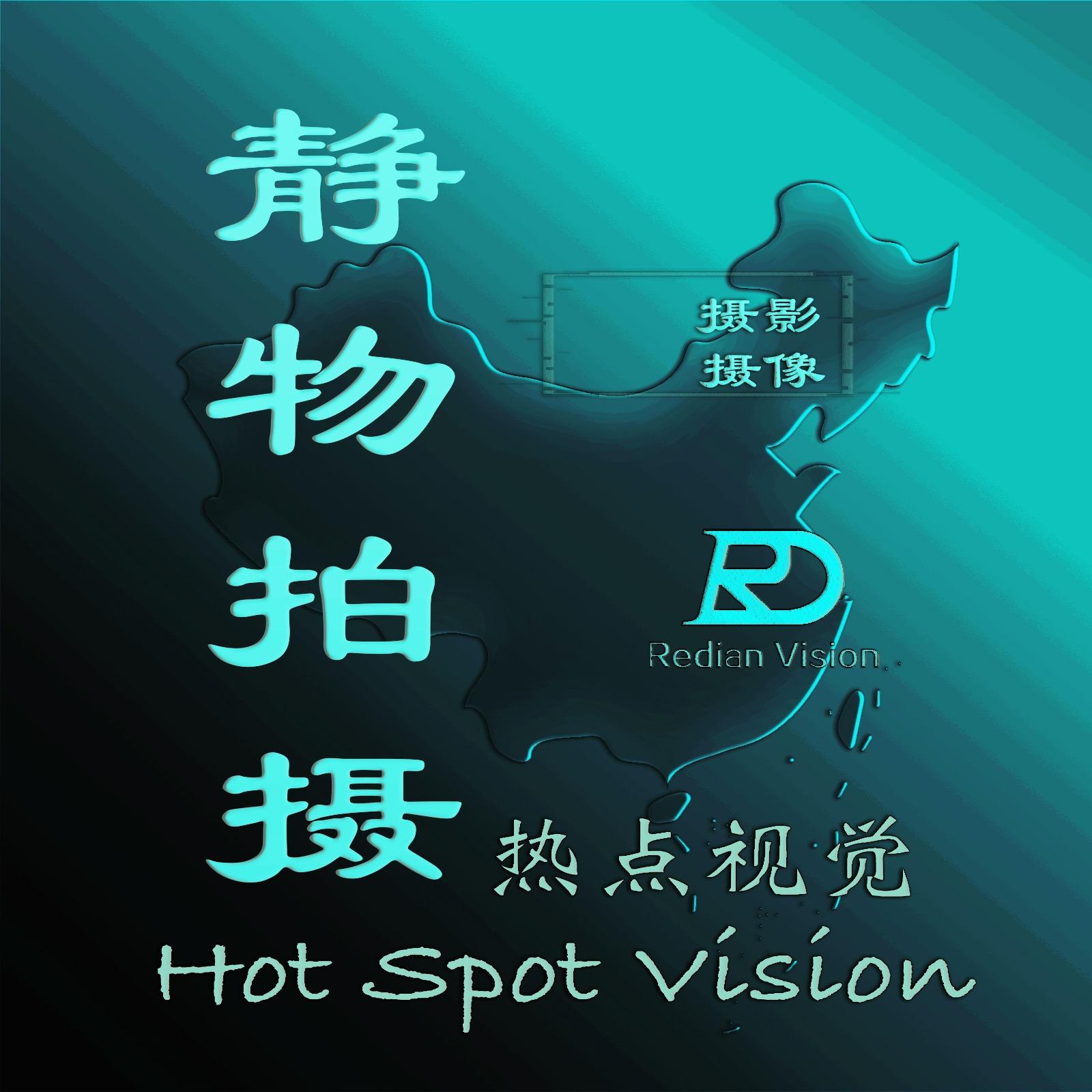 北京热点视觉产品拍摄视频摄影服务静物摄影视频制作美食拍摄摄影