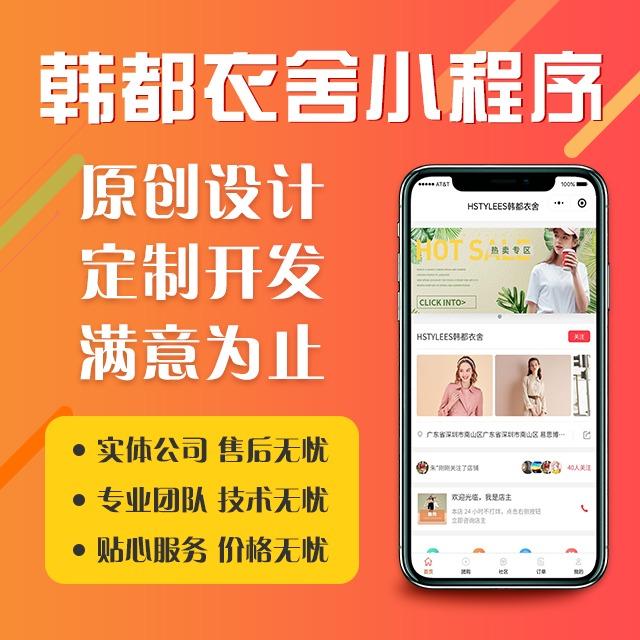 服装售卖商城小程序服装店行业手机端网上微商城小程序开发
