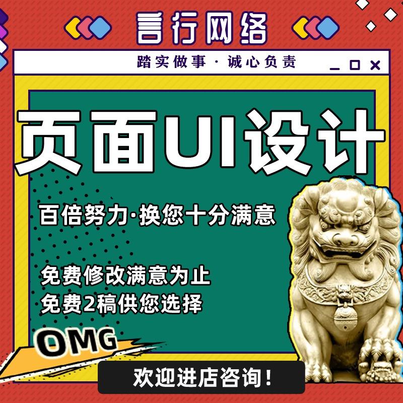 APP UI  设计 小程序 UI  设计 排除PC端 UI  设计 网页 UI  设计