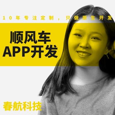 【智慧出行】旅游出行/出租车<hl>app开发</hl>/共享巴士/成品/定制