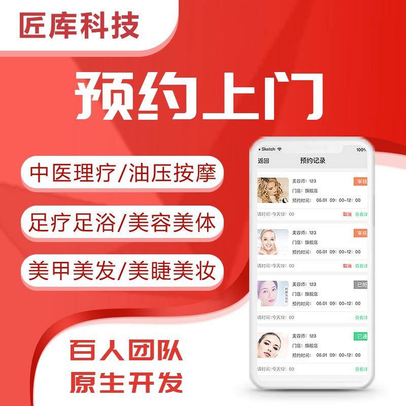 上门足疗app 开发 定制同城服务预约理疗美甲美容源码小程序代做