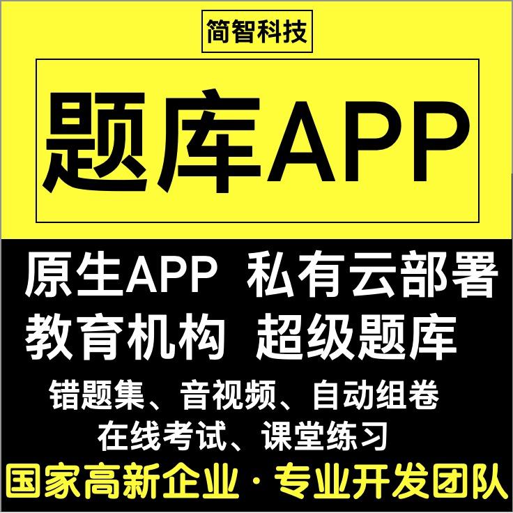 题库系统开发|在线考试|考试APP定制|评测|题库APP成品