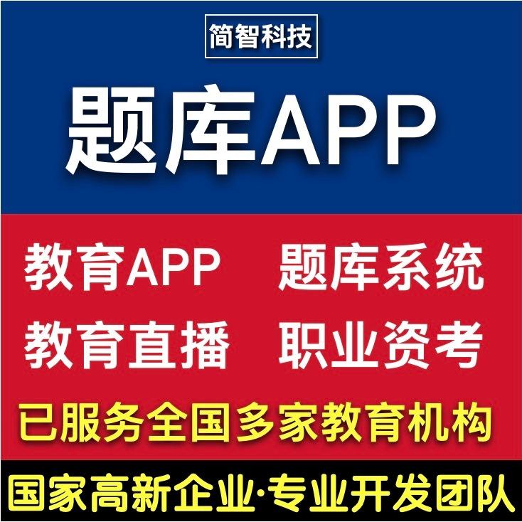 教育app|在线教育app|在线题库|考试系统|教育直播源码