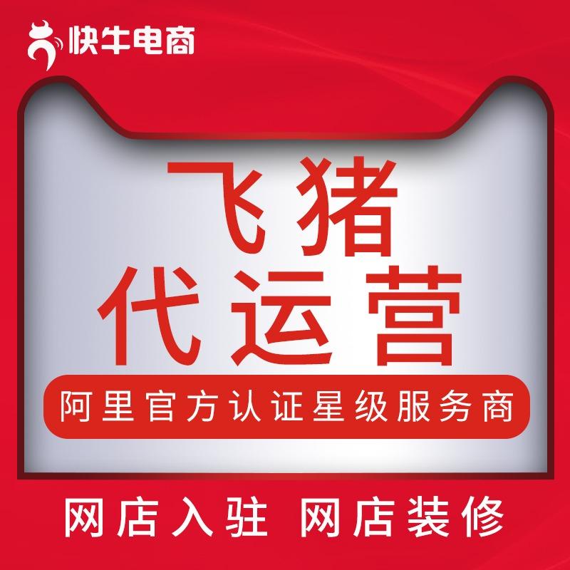 飞猪代运营网店旅游机票航空旅行社酒店电商托管服务店铺整店运营