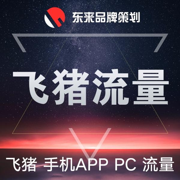 飞猪推广店铺网店无线手机APP流量运营关键词搜索优化排名
