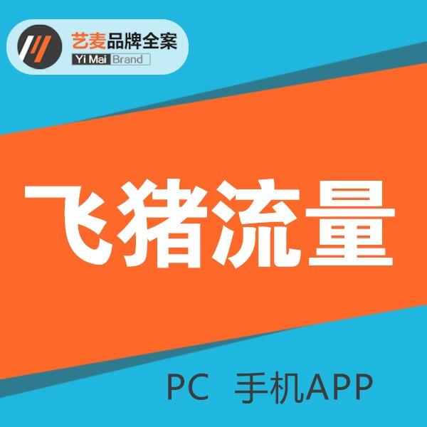 飞猪推广网店店铺手机APP无线流量引流飞猪关键词搜索优化排名
