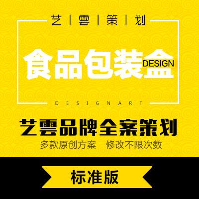 艺雲包装盒设计餐饮食品化妆品饮料茶叶红酒包装设计送包装袋设计