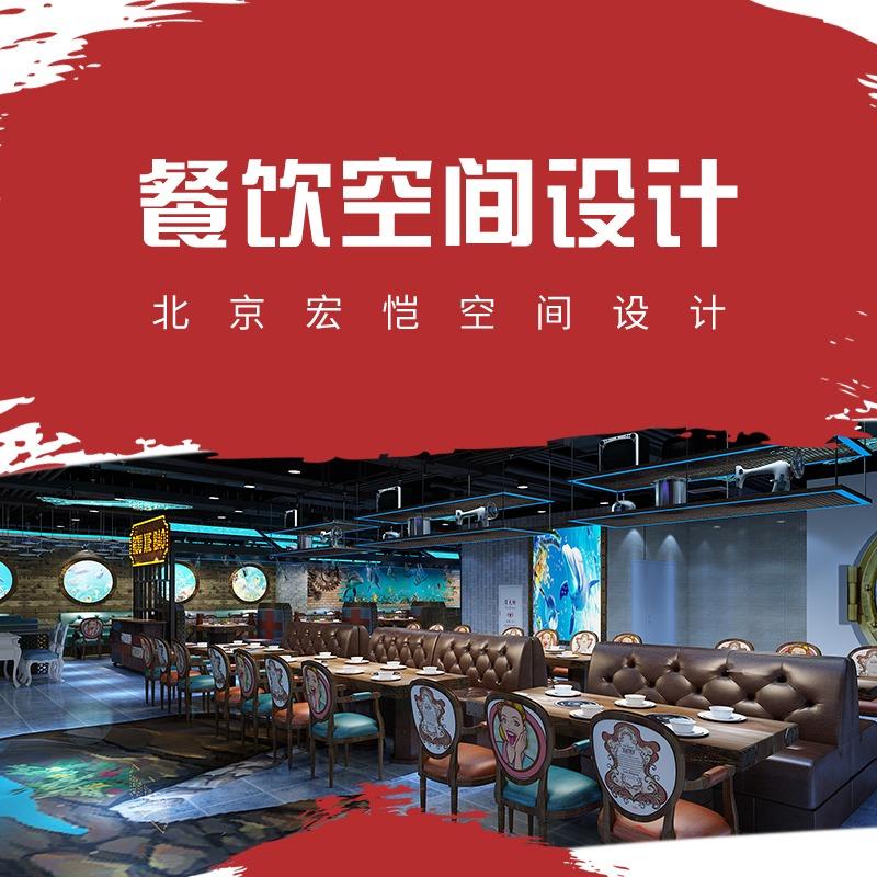网红餐厅设计主题餐厅快餐店面室内装修设计效果图施工图设计