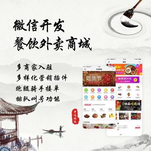 中达鸿运-微信开发/微信餐饮外卖/点餐/多商家入驻/外卖跑腿