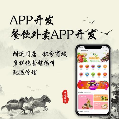 中达鸿运-APP开发/餐饮外卖APP/美食APP/生鲜配送