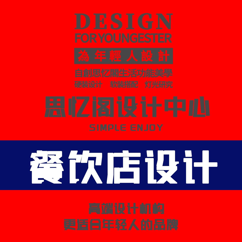 装修设计办公室设计效果图工装室内设计餐饮装修店面设计公装设计