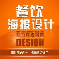 企业餐饮品牌海报设计/原创设计/店庆海报/促销海报/运营海报