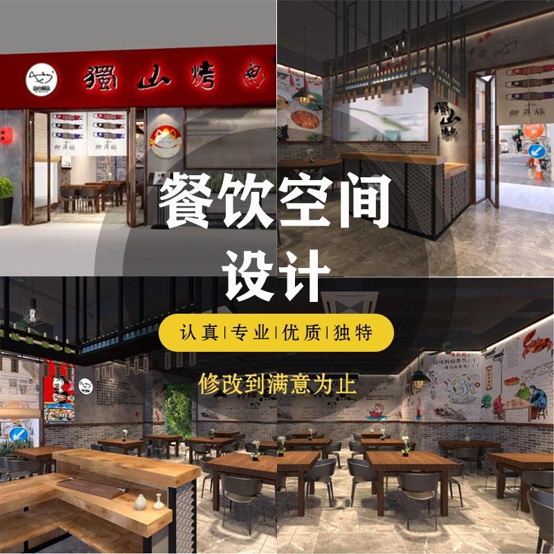 餐饮空间装修平面布局图效果图施工图公装设计