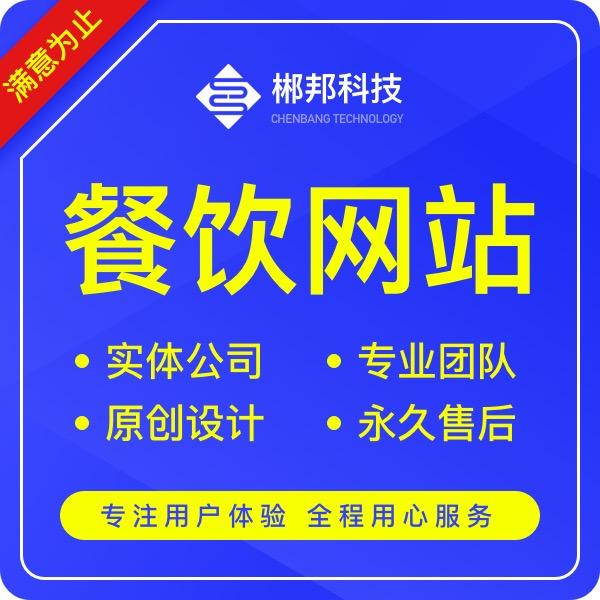 餐饮网站建设/美事餐饮行业/外卖网站/水果/公司企业网站开发