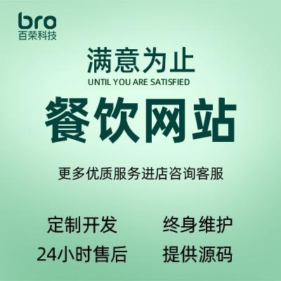 北京餐饮网站建设|企业整套网站|外卖网站开发|生活服务UI设