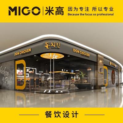 【米高空间】火锅烤肉简餐西餐中餐川菜店室内效果图设计装修设计