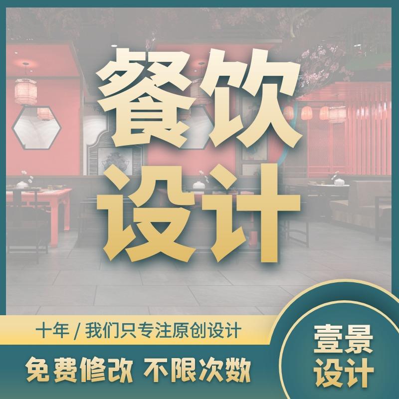 【壹景】.禅意餐厅设计,中式餐厅效果图,新中式风格快餐店铺,