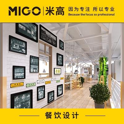 【米高空间】si店铺设计披萨咖啡甜品烘焙室内设计装修效果图