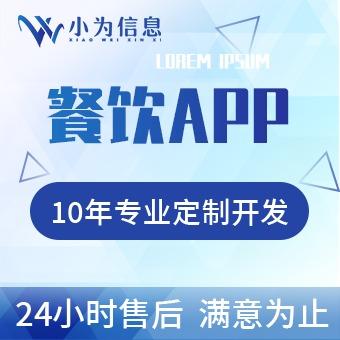 餐饮APP开发 外卖配送点餐系统跑腿服务线上订餐app开发
