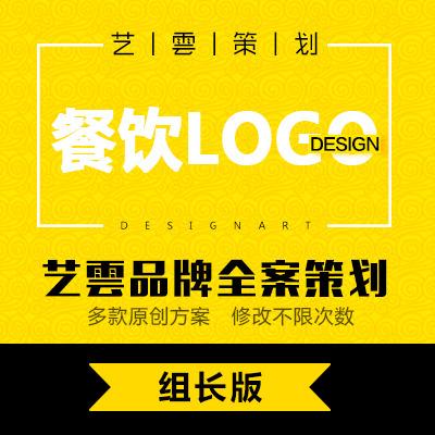 【艺雲logo设计】餐饮设计LOGO商标设计标志制作组长设计