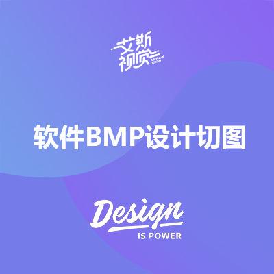 软件 BMP 设计 美化切图