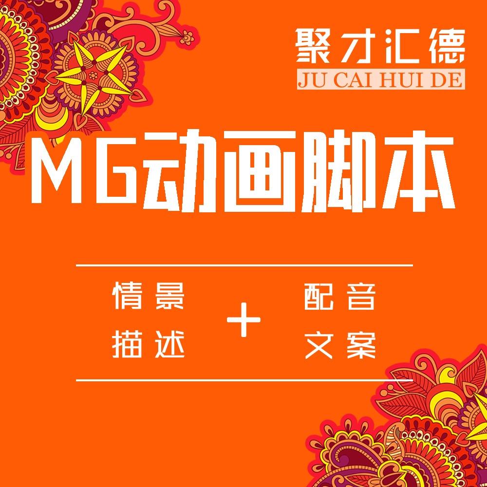 MG动画脚本/网络视频广告文案/电视广告文案配音/抖音快手