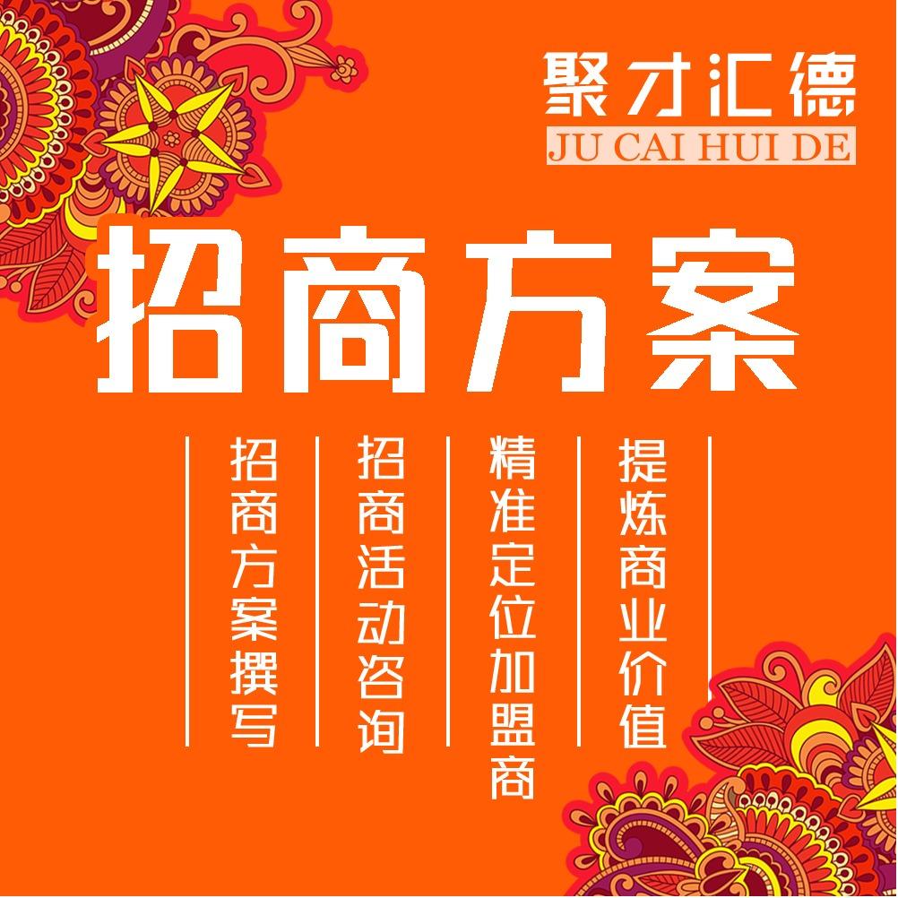 【招商计划】招商计划书/招商方案/招商策划方案/招商加盟方案