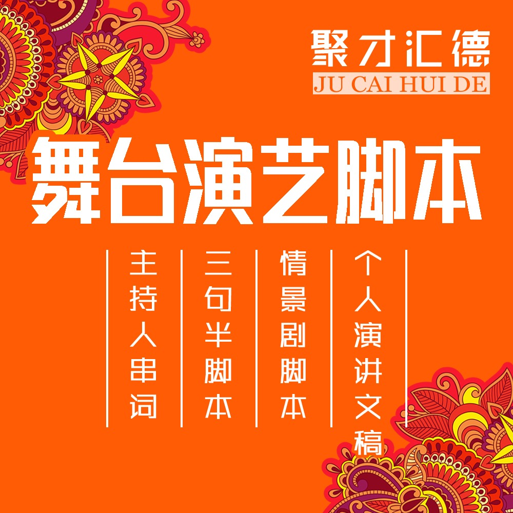 舞台演艺脚本/主持人串词/晚会报幕词/三句半/情景剧/演讲稿