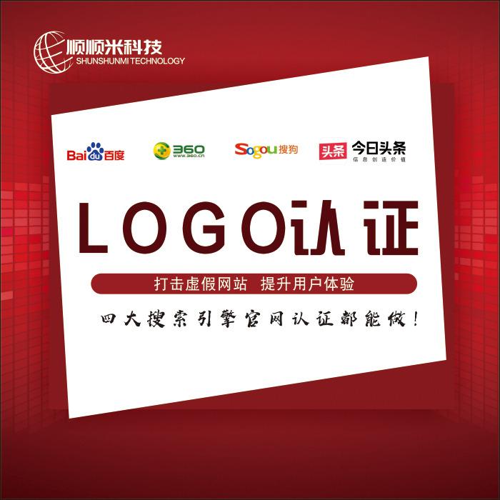 百度logo认证搜狗权限开通行业网站搭建推广360优化排名