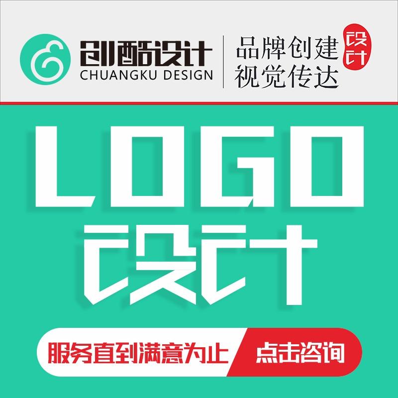 【标志logo设计】企业餐饮互联网医疗金融地产图标商标设计