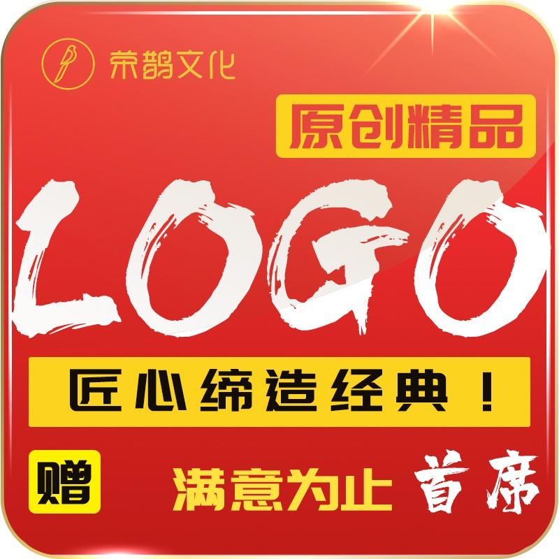 logo设计可注册副总监操刀企业品牌标志商标LOGO设计公司