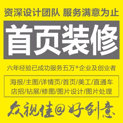 淘宝美工天猫京东店铺装修阿里巴巴主图海报宝贝描述详情页设计