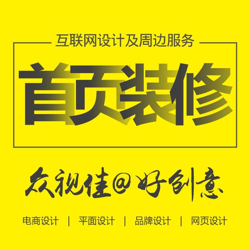 淘宝天猫详情页设计京东阿里巴巴店铺装修海报首页设计图片美工